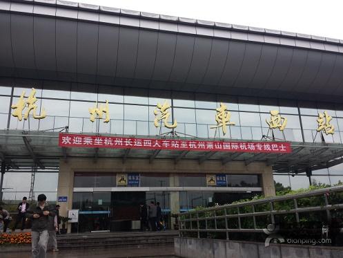 Hangzhou West Bus Station