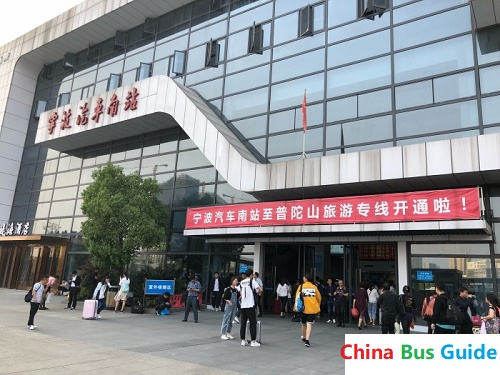Ningbo South Bus Station